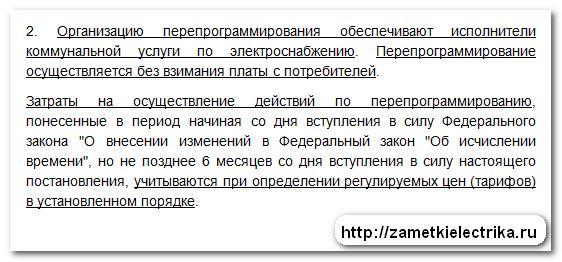 pereprogrammirovanie_schetchikov_elektroenergii_перепрограммирование_счетчиков_электроэнергии_12