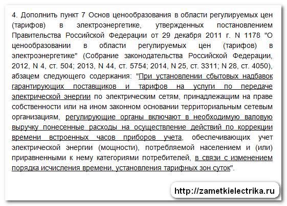 pereprogrammirovanie_schetchikov_elektroenergii_перепрограммирование_счетчиков_электроэнергии_13