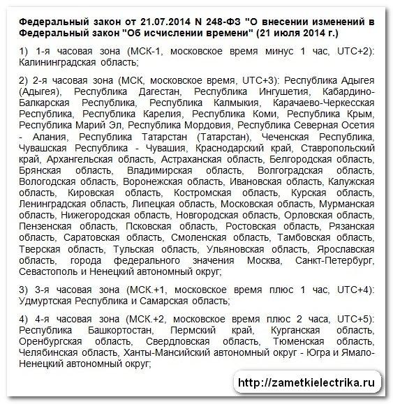 pereprogrammirovanie_schetchikov_elektroenergii_перепрограммирование_счетчиков_электроэнергии_2