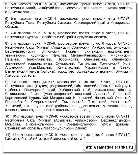 pereprogrammirovanie_schetchikov_elektroenergii_перепрограммирование_счетчиков_электроэнергии_3