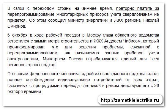 pereprogrammirovanie_schetchikov_elektroenergii_перепрограммирование_счетчиков_электроэнергии_4