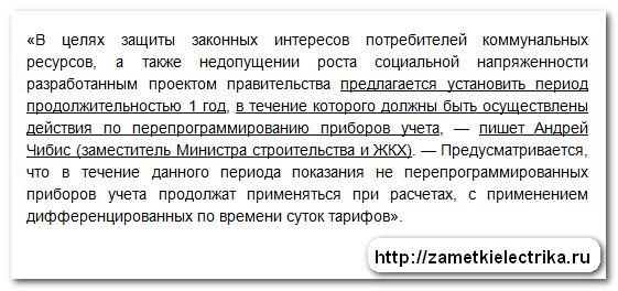 pereprogrammirovanie_schetchikov_elektroenergii_перепрограммирование_счетчиков_электроэнергии_5