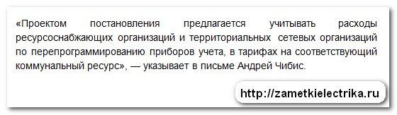 pereprogrammirovanie_schetchikov_elektroenergii_перепрограммирование_счетчиков_электроэнергии_6