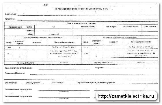 pereprogrammirovanie_schetchikov_elektroenergii_перепрограммирование_счетчиков_электроэнергии_7