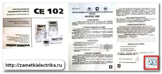 pereprogrammirovanie_schetchikov_elektroenergii_перепрограммирование_счетчиков_электроэнергии_9