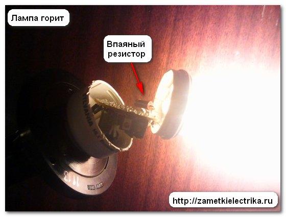 remont_energosberegayushhej_lampy_ремонт_энергосберегающей_лампы_sylvania_17
