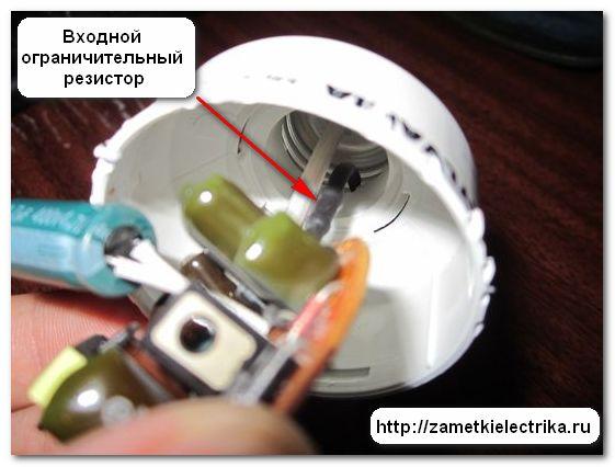 remont_energosberegayushhej_lampy_ремонт_энергосберегающей_лампы_sylvania_21