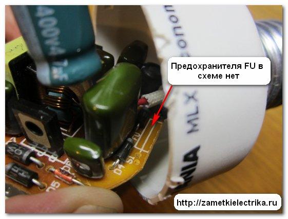 remont_energosberegayushhej_lampy_ремонт_энергосберегающей_лампы_sylvania_23