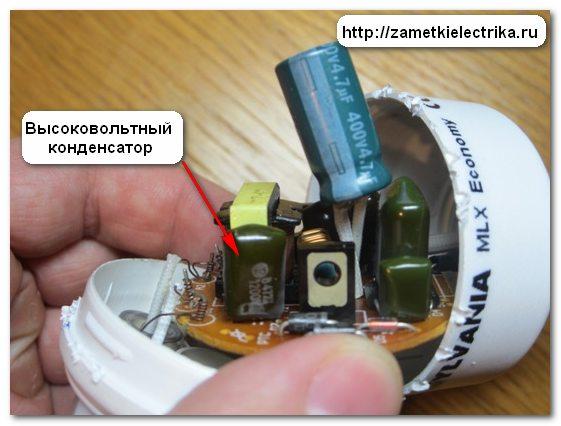 remont_energosberegayushhej_lampy_ремонт_энергосберегающей_лампы_sylvania_27