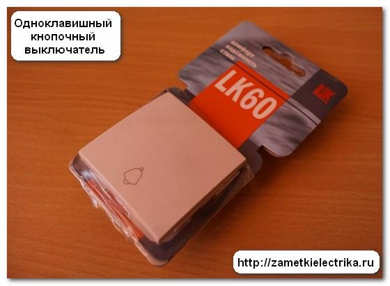 impulsnoe_rele_sxema_podklyucheniya_импульсное_реле_схема_подключения_3