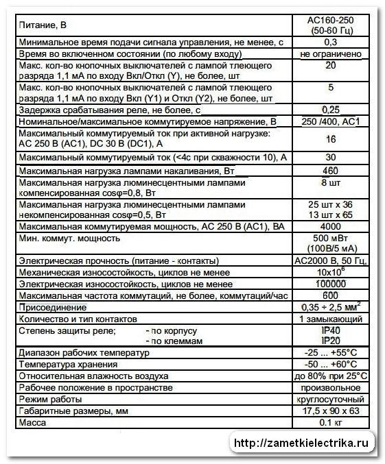 impulsnoe_rele_sxema_podklyucheniya_импульсное_реле_схема_подключения_8