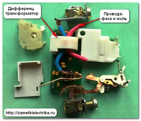 kak_otlichit_elektromexanicheskoe_uzo_ot_elektronnogo_как_отличить_электромеханическое_узо_от_электронного_10