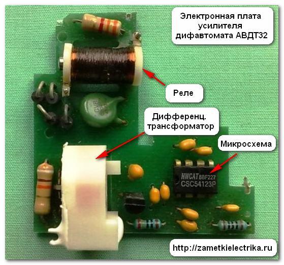 kak_otlichit_elektromexanicheskoe_uzo_ot_elektronnogo_как_отличить_электромеханическое_узо_от_электронного_11
