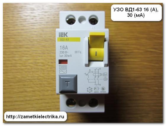 kak_otlichit_elektromexanicheskoe_uzo_ot_elektronnogo_как_отличить_электромеханическое_узо_от_электронного_12