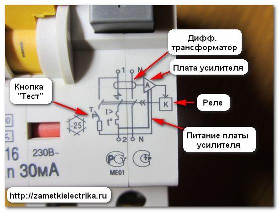 kak_otlichit_elektromexanicheskoe_uzo_ot_elektronnogo_как_отличить_электромеханическое_узо_от_электронного_17