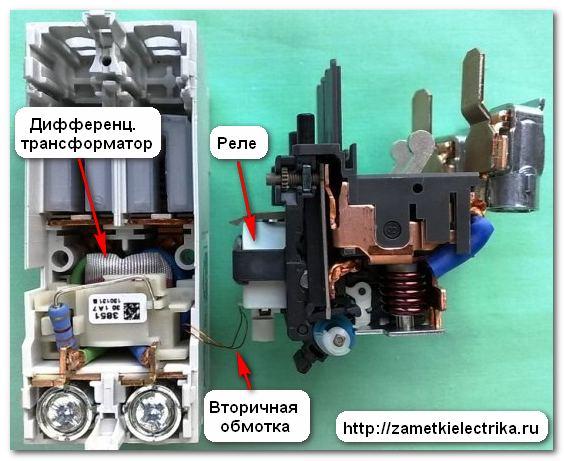 kak_otlichit_elektromexanicheskoe_uzo_ot_elektronnogo_как_отличить_электромеханическое_узо_от_электронного_7