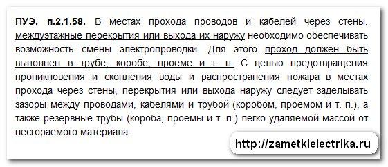 proekt_elektrosnabzheniya_ofisa_проект_электроснабжения_офиса_13