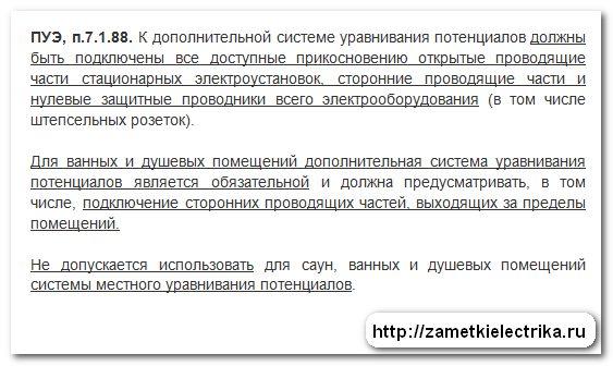 proekt_elektrosnabzheniya_ofisa_проект_электроснабжения_офиса_21