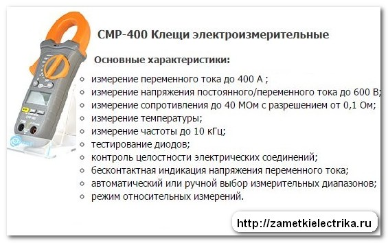 reshite_krossvord_i_vyigrajte_elektroizmeritelnye_kleshhi_решите_кроссворд_и_выиграйте_электроизмерительные_клещи_3