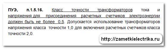 konstrukciya_i_sxema_podklyucheniya_ntmi-10_конструкция_и_схема_подключения_НТМИ-10_26