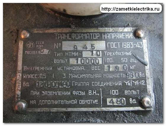 konstrukciya_i_sxema_podklyucheniya_ntmi-10_конструкция_и_схема_подключения_НТМИ-10_3