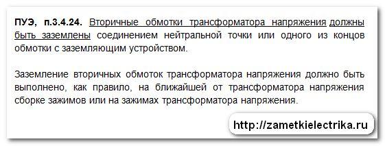 konstrukciya_i_sxema_podklyucheniya_ntmi-10_конструкция_и_схема_подключения_НТМИ-10_30
