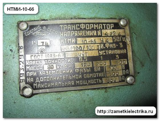 konstrukciya_i_sxema_podklyucheniya_ntmi-10_конструкция_и_схема_подключения_НТМИ-10_39