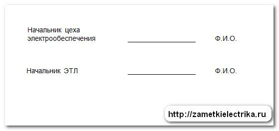 polozhenie_ob_etl_положение_об_этл_3