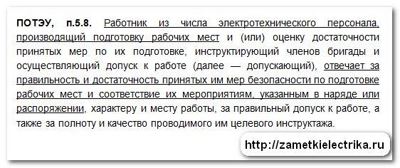 tyazhelyj_neschastnyj_sluchaj_s_elektromonterom_тяжелый_несчастный_случай_с_электромонтером_10