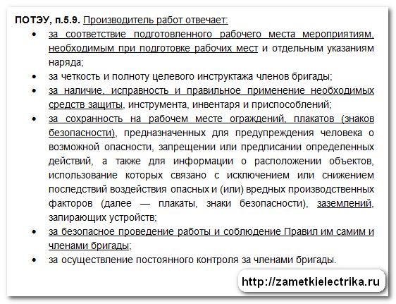 tyazhelyj_neschastnyj_sluchaj_s_elektromonterom_тяжелый_несчастный_случай_с_электромонтером_11