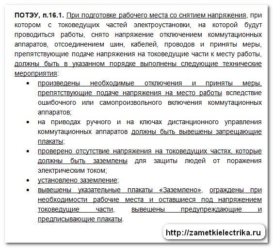 tyazhelyj_neschastnyj_sluchaj_s_elektromonterom_тяжелый_несчастный_случай_с_электромонтером_12