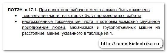 tyazhelyj_neschastnyj_sluchaj_s_elektromonterom_тяжелый_несчастный_случай_с_электромонтером_13