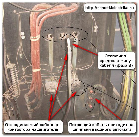 tyazhelyj_neschastnyj_sluchaj_s_elektromonterom_тяжелый_несчастный_случай_с_электромонтером_2
