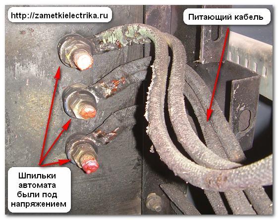 tyazhelyj_neschastnyj_sluchaj_s_elektromonterom_тяжелый_несчастный_случай_с_электромонтером_3