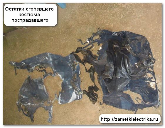 tyazhelyj_neschastnyj_sluchaj_s_elektromonterom_тяжелый_несчастный_случай_с_электромонтером_5