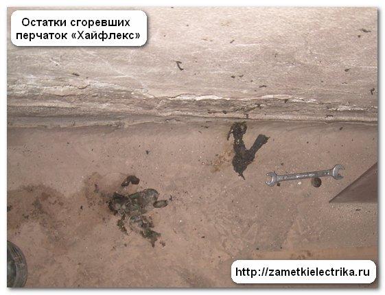 tyazhelyj_neschastnyj_sluchaj_s_elektromonterom_тяжелый_несчастный_случай_с_электромонтером_7