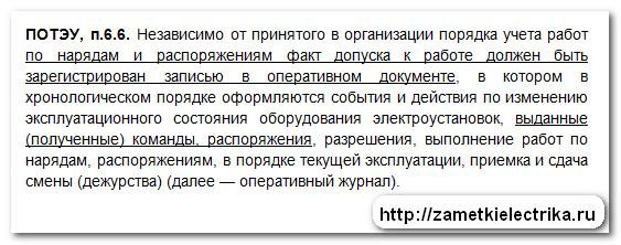 tyazhelyj_neschastnyj_sluchaj_s_elektromonterom_тяжелый_несчастный_случай_с_электромонтером_8
