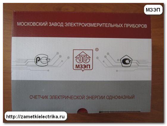 vygoden_li_dvuxtarifnyj_schetchik_elektroenergii_выгоден_ли_двухтарифный_счетчик_электроэнергии_2
