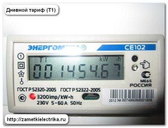 vygoden_li_dvuxtarifnyj_schetchik_elektroenergii_выгоден_ли_двухтарифный_счетчик_электроэнергии_9