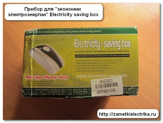 electricity_saving_box_eto_obman_i_razvod_electricity_saving_box_это_обман_и_развод_1