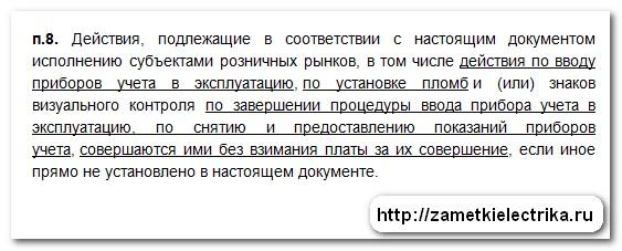 oplombirovanie_elektroschetchika_опломбирование_электросчетчика_1