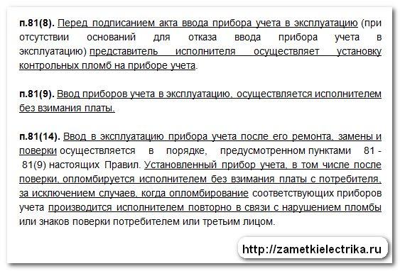 oplombirovanie_elektroschetchika_опломбирование_электросчетчика_2