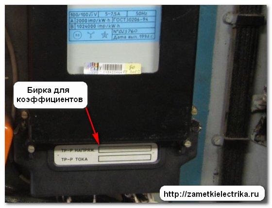 sxema_podklyucheniya_trexfaznogo_schetchika_sazu_i670m_схема_подключения_трехфазного_счетчика_сазу-и670м_10