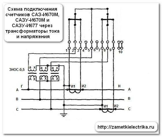 sxema_podklyucheniya_trexfaznogo_schetchika_sazu_i670m_схема_подключения_трехфазного_счетчика_сазу-и670м_25