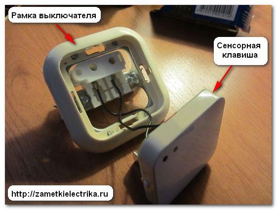 distancionnyj_vyklyuchatel_sapfir-2503_дистанционный_выключатель_Сапфир-2503_10