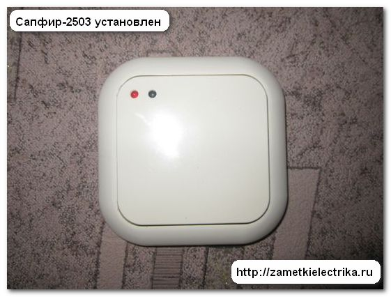 distancionnyj_vyklyuchatel_sapfir-2503_дистанционный_выключатель_Сапфир-2503_25