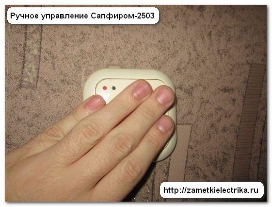 Как пользоваться Сапфиром-2503