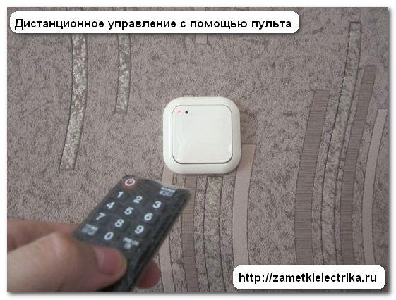 distancionnyj_vyklyuchatel_sapfir-2503_дистанционный_выключатель_Сапфир-2503_29