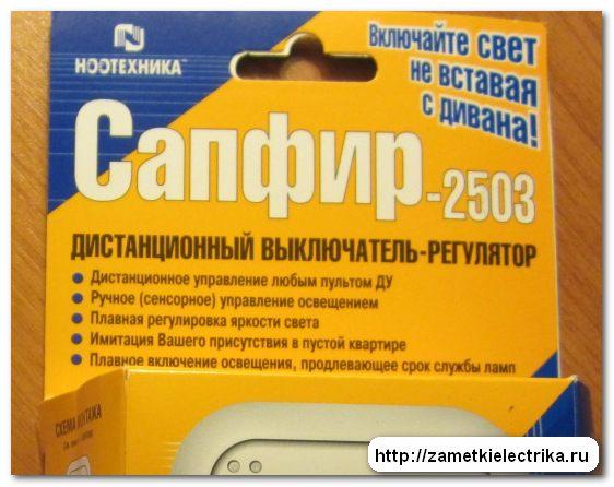 distancionnyj_vyklyuchatel_sapfir-2503_дистанционный_выключатель_Сапфир-2503_4