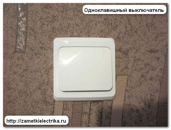 distancionnyj_vyklyuchatel_sapfir-2503_дистанционный_выключатель_Сапфир-2503_7